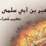نبذة عن حياة الشاعر زهير بن أبي سلمى