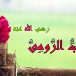 قصة اسلام الصحابي الجليل صهيب الرومي