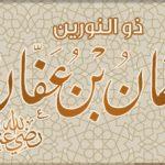 انجازات عثمان بن عفان رضي الله عنه