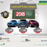 Photo of عروض التمويل لهيونداي 2018 من الوعلان للسيارات