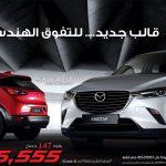عرض مازدا CX-3 2018 من وكالة الحاج حسين علي رضا