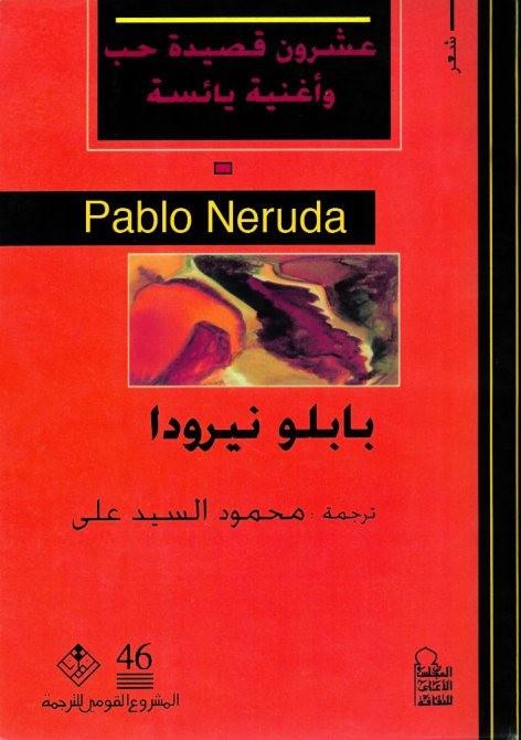 معلومات عن الشاعر الأسباني بابلو نيرودا
