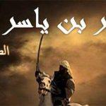 عمار بن ياسر مثال الصبر في الإسلام