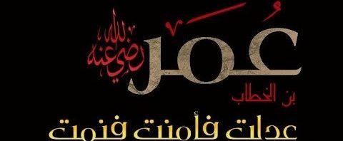 انجازات عمر بن الخطاب رضي الله عنه -بن-الخطاب-1-480x198