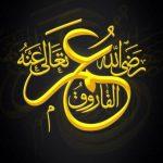 الفتوحات الاسلامية في عهد الفاروق عمر بن الخطاب