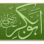 الفتح الإسلامي للشام بقيادة أبي بكر الصديق