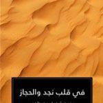 """مقتطفات من كتاب """" في قلب نجد والحجاز """" لـ محمد شفيق مصطفى"""