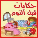 قصص بنات قبل النوم