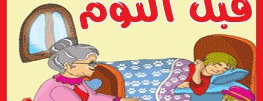 968466e1d9a7a قصص بنات قبل النوم