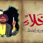 كتاب البخلاء للجاحظ و قصة بخل مدينة خرسان