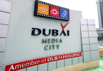 نتيجة بحث الصور عن مدينة دبي للإعلام