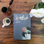 أحداث رواية قصر الشوق لـ نجيب محفوظ
