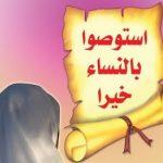 أشهر الصحابيات من نساء المسلمين