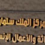 اهداف مركز الملك سلمان للإغاثة و الأعمال الإنسانية