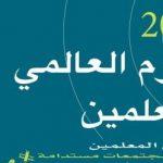 مظاهر الإحتفال بيوم المعلم في الدول الخليجية
