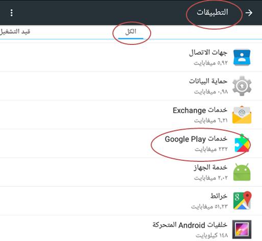 طريقة حل مشاكل متجر Google Play المرسال
