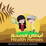 """اهداف التطبيق الذكي """" أبطال الصحة """" للطفل بالامارات"""
