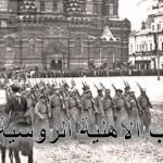 الحرب الاهلية الروسية والفصل الاخيرمن الثورة الروسية