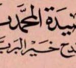 القصيدة المحمدية للامام البوصيري