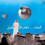 استراتيجية الأمن المائي لدولة الإمارات 2036