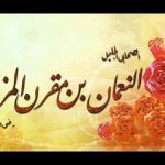 النعمان بن مقرن أبرز رجال الفتوحات الإسلامية