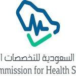 تعيين أول قيادية في التخصصات الصحية