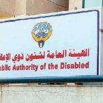 """إطلاق الكويت """" خدمة أونلاين """" لمساعدة ذوي الاحتياجات الخاصة"""