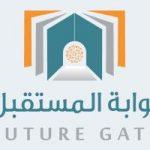 اهداف بوابة المستقبل التعليمية