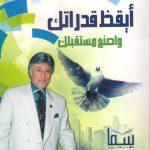 ملخص كتاب أيقظ قدراتك واصنع مستقبلك لـ إبراهيم الفقي