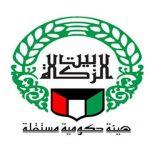 الندوة الخامسة والعشرين لبيت الزكاة الكويتي في تركيا