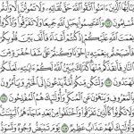 تفسير « يا أيها الذين أمنوا اتقوا الله حق تقاته ولا تموتن إلا وأنتم مسلمون »