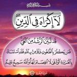 تفسير « لا إكراه في الدين قد تبين الرشد من الغي »