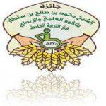 شروط الترشح لجائزة محمد بن صالح بن سلطان للتفوق والإبداع