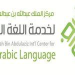 جائزة مركز الملك عبدالله بن عبدالعزيز لخدمة اللغة العربية