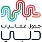 جدول فعاليات دبي اكتوبر 2017
