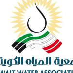 جمعية المياه الكويتية وصيف جائزة الإدارة البيئية للعالم الإسلامي