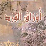 الرومانسية والفلسفة في كتاب أوراق الورد لـ مصطفى صادق الرافعي