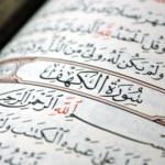 الدروس المستفادة من سورة الكهف