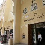 جولة في سوق نايف في دبي