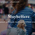 مميزات موقع MayBeHere للبحث عن المفقودين في الوطن العربي