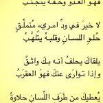 حياة الشاعر صالح بن عبدالقدوس