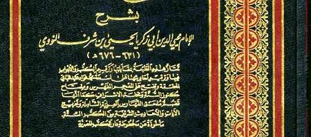 Sahih Muslim and his journey with the Prophet's Hadiths sahih muslim and his journey with the prophet's hadiths Sahih Muslim and his journey with the Prophet's Hadiths  D8 B5 D8 AD D9 8A D8 AD  D9 85 D8 B3 D9 84 D9 85 450x198
