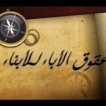 عقوق الآباء للأبناء و موقف الإسلام منه