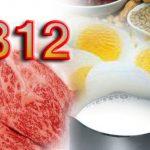النسبة الطبيعية لفيتامين ب12 في الدم