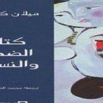 كتاب الضحك والنسيان - 545404