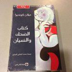 كتاب الضحك و النسيان - 545447