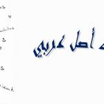كلمات عربية في اللغة الاسبانية - تعرف عليها