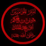 مروان بن الحكم مؤسس الدولة الاموية الثانية
