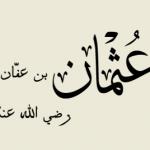 قصة مقتل عثمان بن عفان