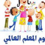 أهداف الإحتفال بيوم المعلم